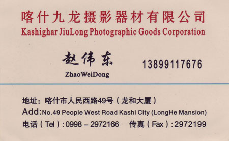 Business card of Kashgar Jiulong Photographic Goods Corporation